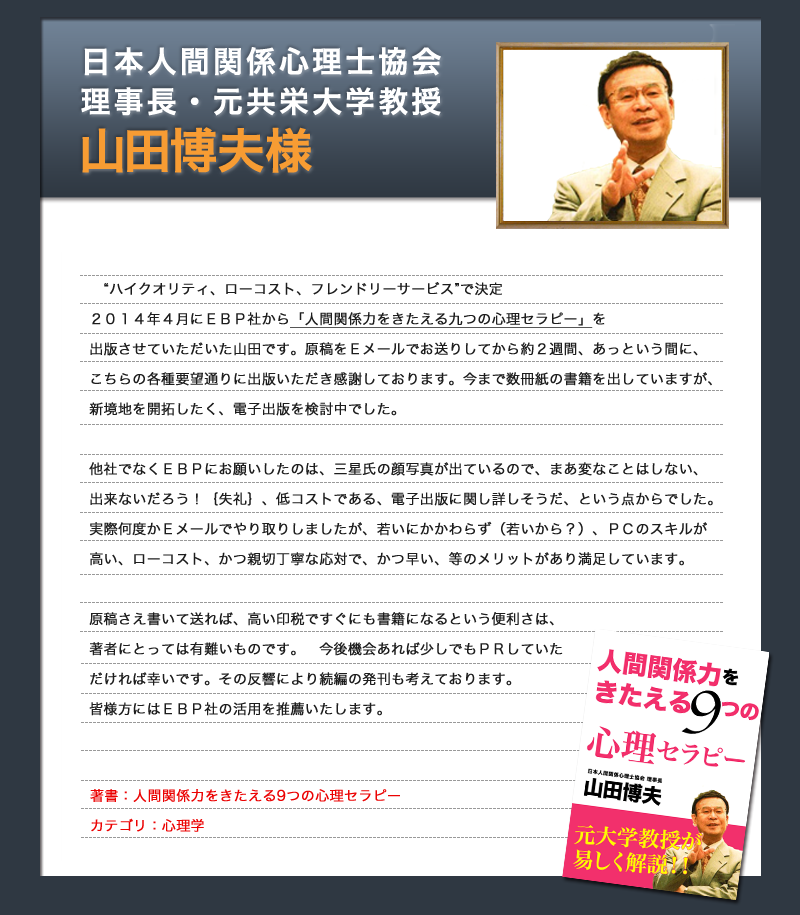 山田博夫 Kindle出版