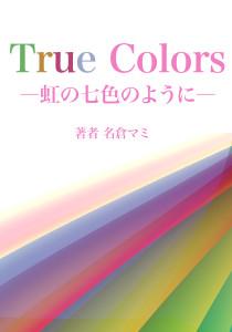 True Colors ―虹の七色のように―