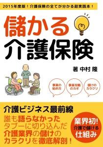 儲かる介護保険